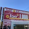 アプレシオ浜松店 なんと24時間1000円!安すぎ!モーニングでポテトとパン無料で食べれる!