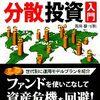 """〜 分散投資!僕達は日本人であり""""地球人""""である 〜"""