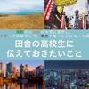 【高校の英語教師を目指すことを辞めた理由】カナダ留学で実感した日本の田舎の高校生を取り巻く環境の過酷さ