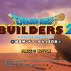 Nintendo Switch「ドラゴンクエストビルダーズ2」をプレイ開始