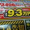 格安スマホ乗り換え~8月20日~8月26日に入った新聞広告チラシ