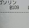 レギュラーガソリンが100円/L切るかも
