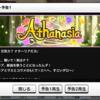 次回のイベントは「Athanasia」です! また本日4/19は白菊ほたるちゃんの誕生日です!