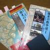 日本橋→品川 あとからふむふむ