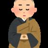 《雑談です》「にほんブログ村」のカテゴリー配分が変更されて、いつの間にやら紫修行僧に!?