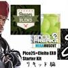 【ベプログオリジナルキット】Pico25×Cleito EXO スターターキット(リキッド編)