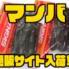 【SIGNAL】遠投性抜群の高比重ワーム「マンバ」通販サイト入荷!