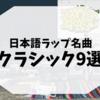 【必見】日本語ラップのクラシック名曲集ーオススメ13選ー