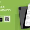 トレタ初のiPhoneアプリ、トレテルをリリースしました