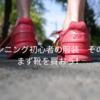 【ランニング初心者の服装 その1】まず靴を買おう!