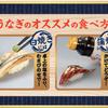 7 月 17 日(水)より「夏のごちそう寿司」フェア at かっぱ寿司