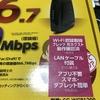 WMR-433W-PRを買いました