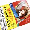 TOURSミュージカル「赤毛のアン」チケットプレゼントキャンペーン