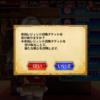 B:帝国レジェンド召喚チケット