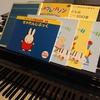 ピアノレッスンの必需品♪