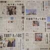 「平成」最後の在京紙紙面の記録~朝日はネット企業広告でラッピング