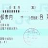 小田急電鉄への連絡乗車券