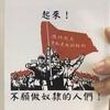 変わる香港のデモ風景 白紙、国歌で抗議