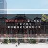 【近場での旅行】都内在住だから楽しめる!1泊2日で東京駅周辺を遊び尽くす