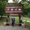 「アポイ岳」トレラン&コテージキャンプ