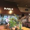 【長野市】ドンキホーテ ~長野が誇るハンバーグの名店~
