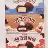 【韓国 お土産 お菓子】(超おすすめ)オリオン「生クリームパイ(생크림파이)」3週レビュー