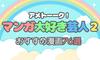 「マンガ大好き芸人2」もっと詳しく紹介します!【アメトーーク!(2021年9月16日放送)】