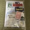 ゲームマーケット2017秋(購入ゲーム)