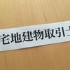 【宅建対策】5問免除の勉強法について