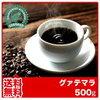 レインフォレスト・アライアンスがクーポン知らずの格安価格!グアテマラコーヒーは今がお買い得品です