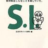 【読書129冊目:『岩田さん: 岩田聡はこんなことを話していた。』(ほぼ日刊イトイ新聞)】と素敵なサムシング