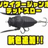 【ティムコ】セミ型羽根モノルアー「シケイダージャンボデッドスロー」に新色追加!