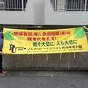 永田紙業で働く皆さん小鷹弘喜(おだかひろき)を労働者代表に選んでください