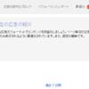 はてなブログでGoogle AdSenseのページ単位広告を導入してみる。