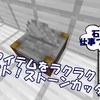 【マイクラ】石を簡単にクラフトできる!ストーンカッター! マイクラミニ辞典028