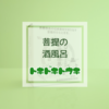 【トキドキトウキ】へべれけ! 菩提酛の湯【菩提の酒風呂/佐藤薬品工業】