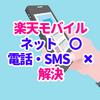 楽天モバイルでネットはつながるが電話とSMSができない問題解決法
