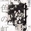 世界/社会に触れるノンフィクション vol.1