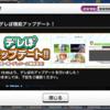 「デレぽ」機能がアップデート! ユーザーからアイドルへと質問を送れます! 早速送りました!!