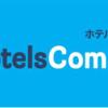 格安で海外旅行先のホテルを予約する方法①~Hotels Combined(ホテルズ コンバインド)を利用する~