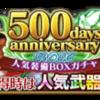 【BDFE】500日記念ガチャ考察