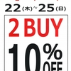 7/22(木)~25(日)4日間限定!! 2BUY10%off