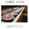くら寿司 皿のカウントミスに注意