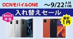 【OCNモバイル ONE】対象商品入れ替えSALE 9月第1弾~9/22AM11時