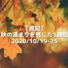 【週記】秋の深まりを感じた1週間 2020/10/19-25