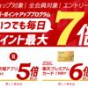 【メチャお得!】楽天モバイル最新キャンペーン2017年8月9日〜!