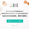 BASEが販売手数料3%が必要に?BASEの新プランと改変内容をまとめました