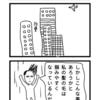 最近のパパはオシャレ過ぎる話(4コマ漫画付き)