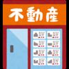 不動産投資を始めたい。石川県より