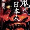 小松和彦『鬼と日本人』を読む~鬼とはなにか?
